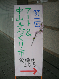 nakayama 003.jpg